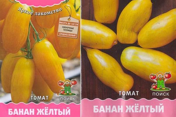 Необычные гости на ваших грядках — томаты «банан оранжевый»
