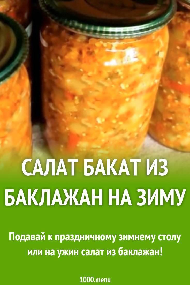 Вкусные и простые рецепты баклажан на зиму. 10 лучших рецептов просто пальчики оближешь
