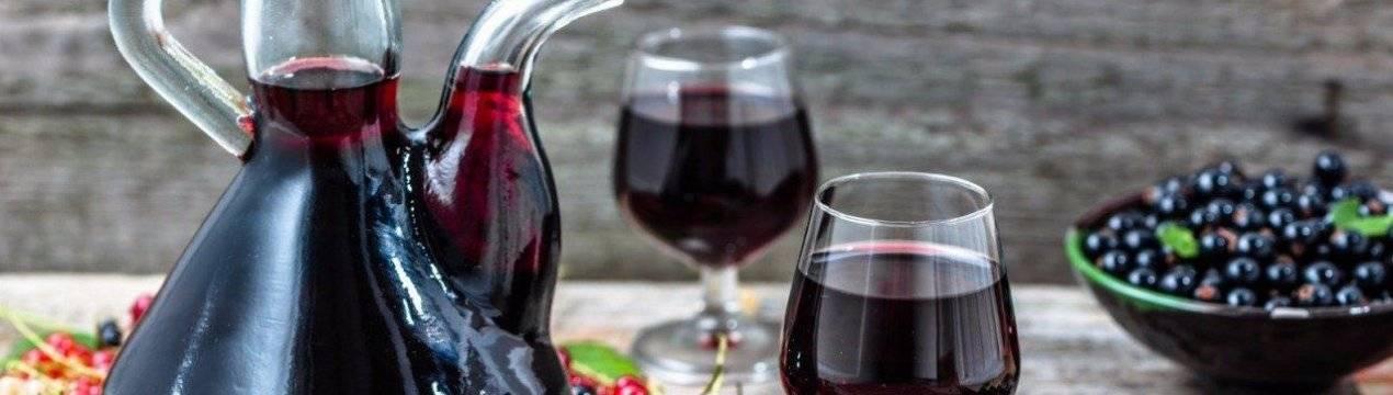 Домашние вина из ягод