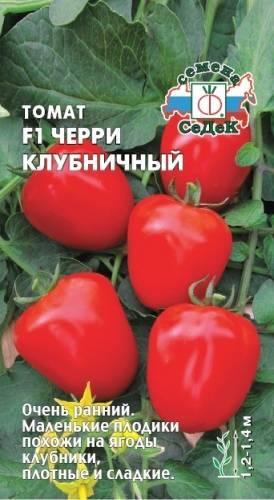 Сорт томата «немецкая красная клубника»: фото, отзывы, описание, характеристика, урожайность