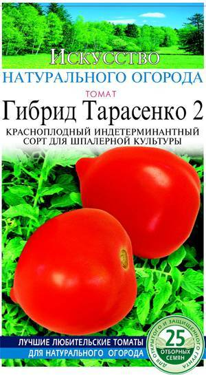 Помидоры юбилейный тарасенко: фото, описание сорта