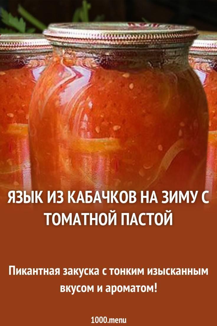 Рецепт заготовки кабачков на зиму с томатной пастой и чесноком
