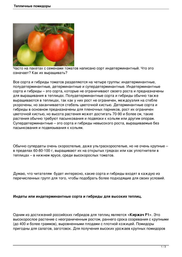 В чем отличие детерминантных и индетерминантных сортов помидоров?