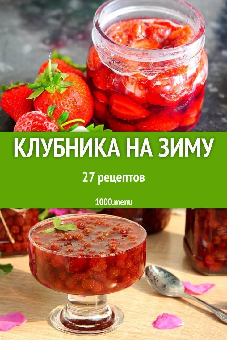 Несколько удачных рецептов приготовления домашнего конфитюра из клубники