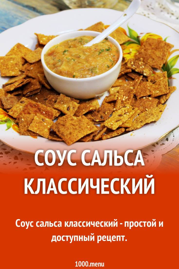 Как приготовить классический соус сальса в домашних условиях по пошаговому рецепту с фото