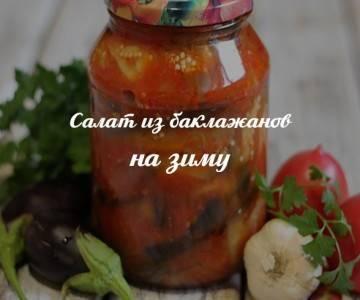 Баклажаны с болгарским перцем и помидорами тушеные
