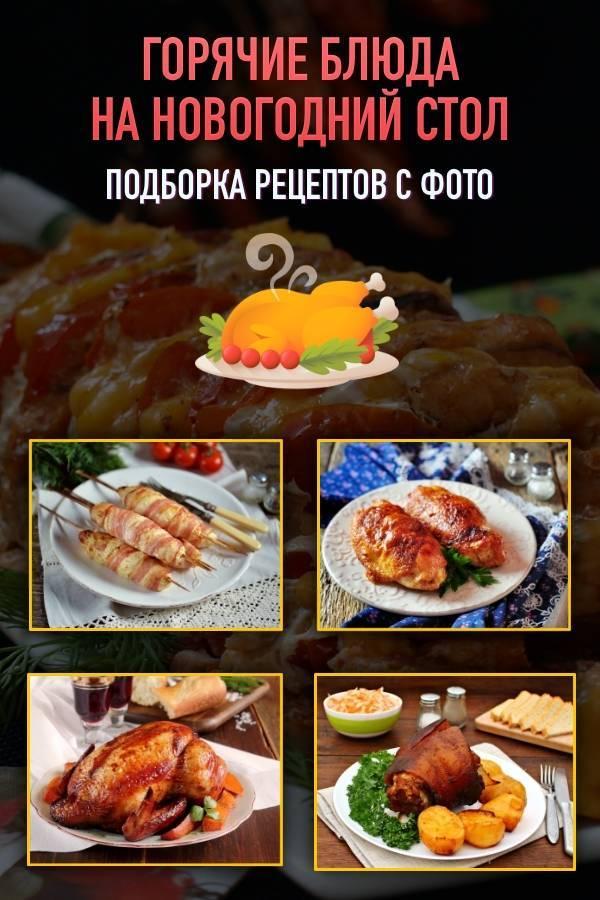 Горячее на новый год 2017 – пошаговые рецепты с фото вкусных первых и вторых блюд