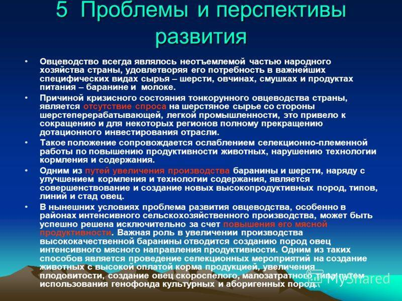 § 5. животноводство. зональная специализация сельского хозяйства россии