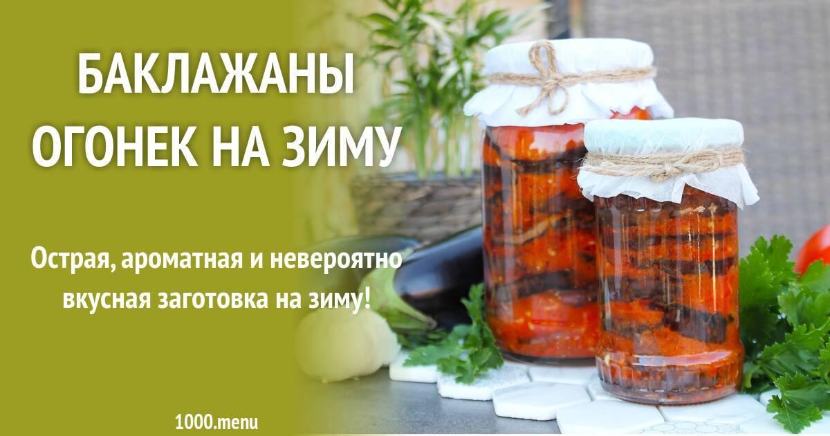 Пошаговое описание армянского рецепта имам баялды на зиму