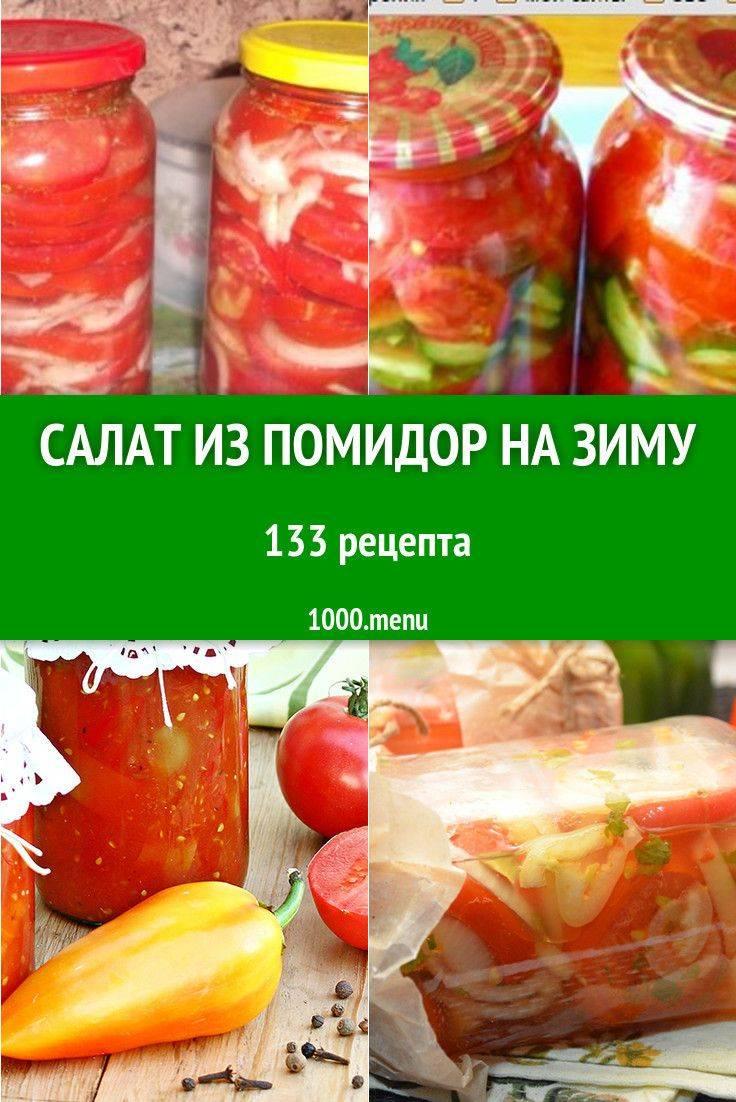 Помидоры без стерилизации на зиму: 175 домашних рецептов