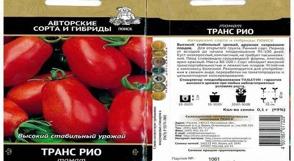 Сорт томатов рио гранде: голландский сорт-фаворит, не сдающий позиций уже несколько десятилетий