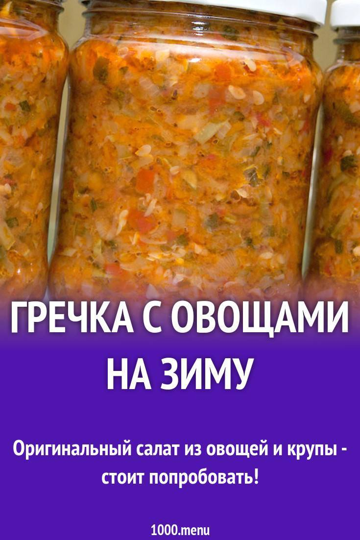 Гречневая каша - 119 домашних вкусных рецептов приготовления