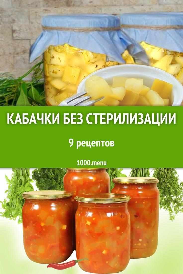 Топ 16 самых вкусных рецептов приготовления заготовок из кабачков на зиму