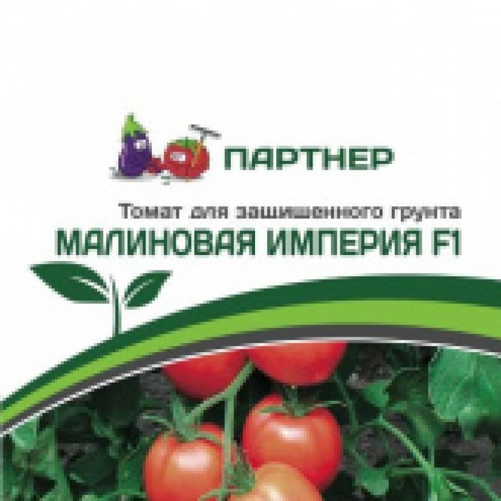 Чем хорош томат «малиновая империя» и как его вырастить самостоятельно — практическое руководство