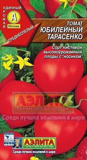 Гибрид, который советуют дачники — томат тарасенко 2 и его положительные качества