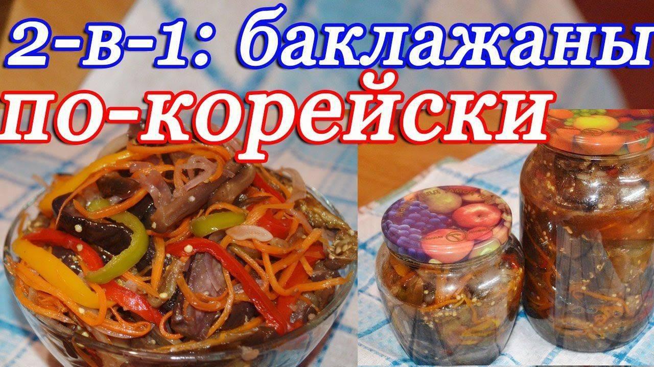Салат из баклажанов, перца, моркови, лука, помидоров на зиму
