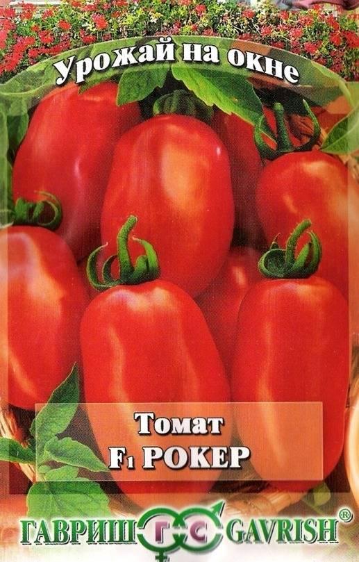 Описание сорта томата Рокер и его характеристики