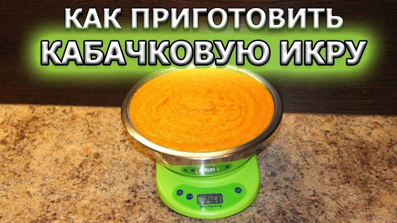 Кабачковая икра без стерилизации на зиму - 5 лучших рецептов с фото пошагово