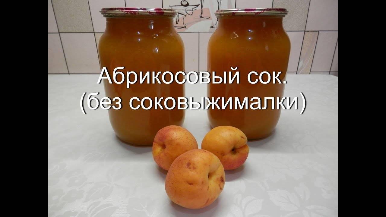 Как приготовить абрикосовый сок