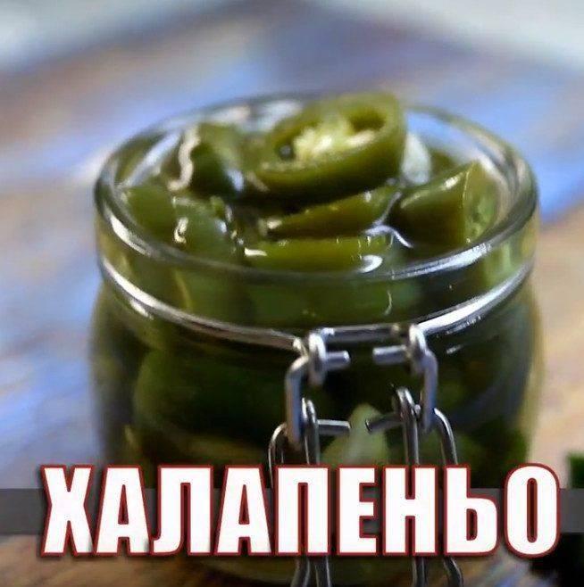 Перец халапеньо – 89 пошаговых рецептов с фото