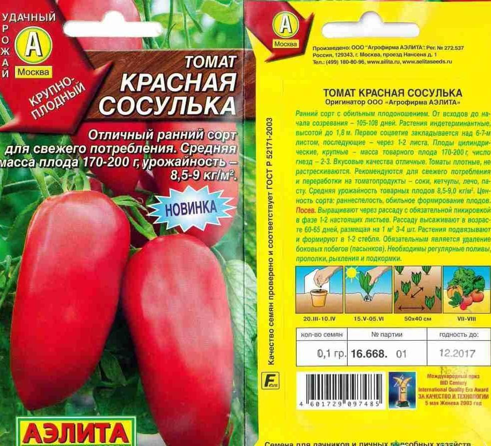 Сорт помидора «сосулька розовая»: фото, отзывы, описание, характеристика, урожайность
