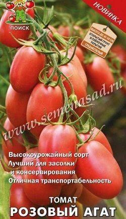 Томат розовая сосулька — описание сорта, урожайность, фото и отзывы садоводов