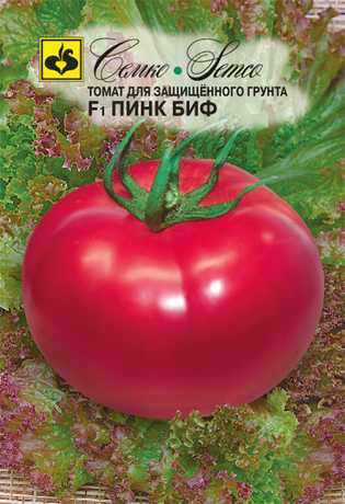 Голландский гибрид биф пинк бренди f1 — особенности, описание агротехники томата