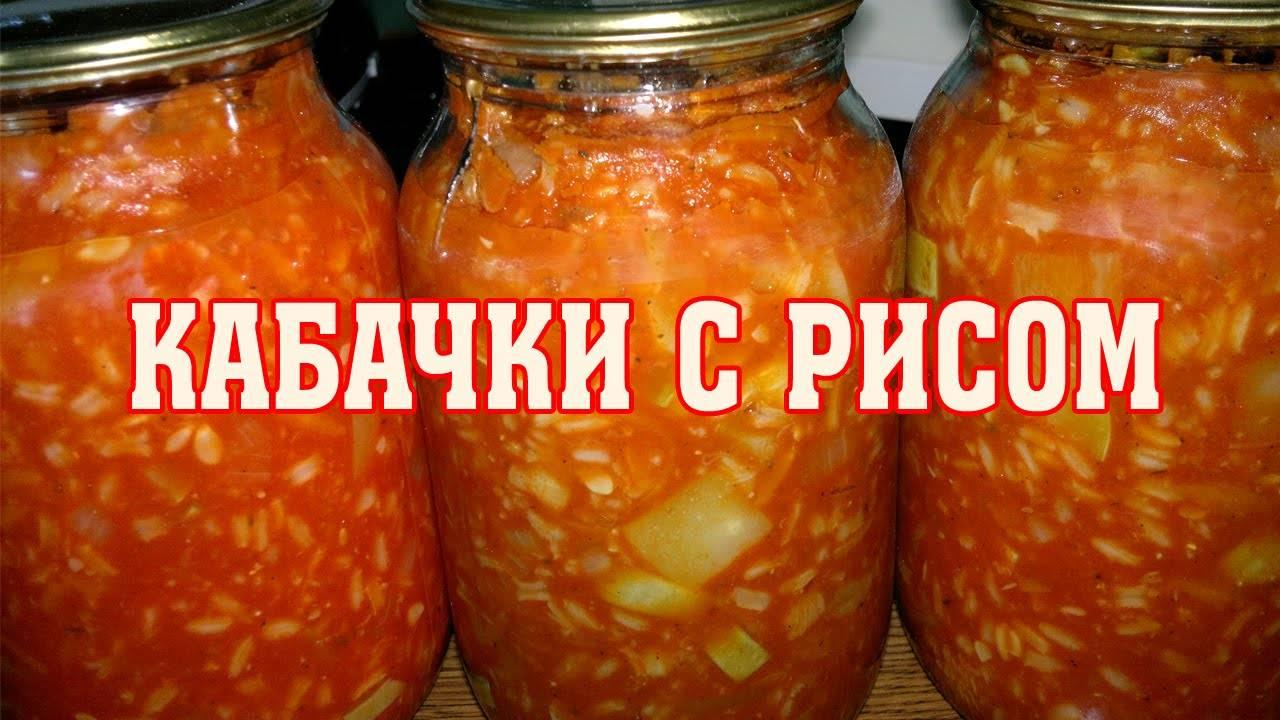 Вкусные рецепты кабачков с рисом на зиму пальчики оближешь