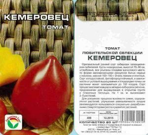 Сорт томата «кемеровец»: описание, характеристика, посев на рассаду, подкормка, урожайность, фото, видео и самые распространенные болезни томатов
