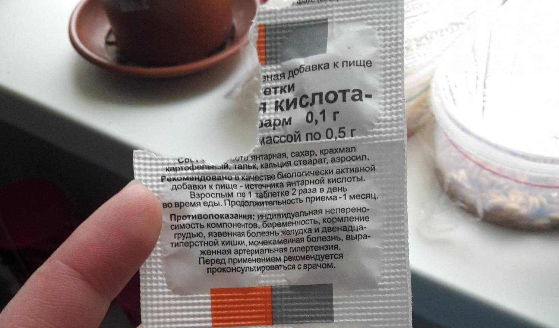 Дозировка и применение янтарной кислоты для огурцов в таблетках