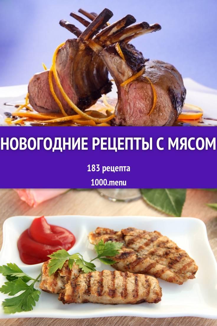 Вкусные мясные блюда на новый год 2020