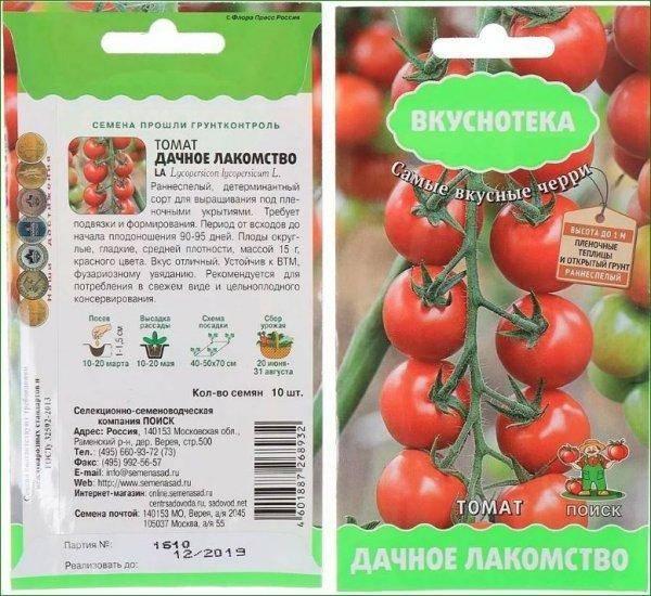 Сорт томата «желтая шапочка»: описание, характеристика, посев на рассаду, подкормка, урожайность, фото, видео и самые распространенные болезни томатов