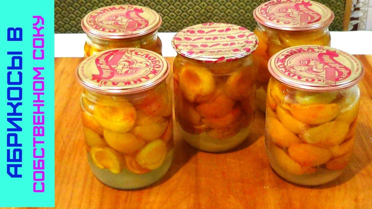 Топ 12 рецептов приготовления абрикосов в сиропе дольками на зиму
