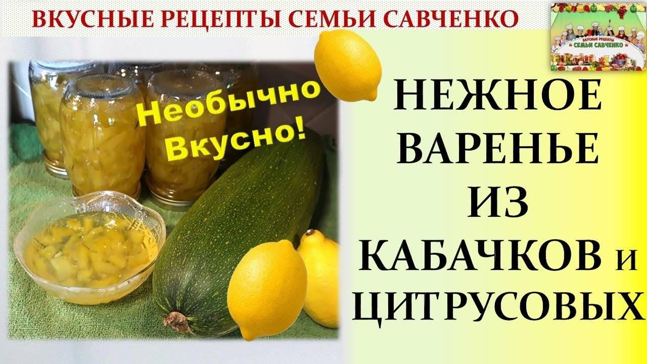 Рецепт очень вкусного варенья из кабачков как ананасового на зиму