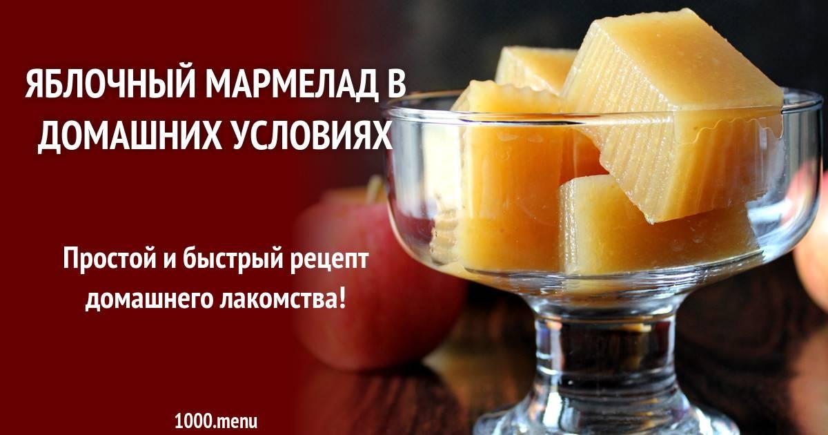 Мармелад из яблок – 7 рецептов, как сделать вкусный яблочный мармелад в домашних условиях