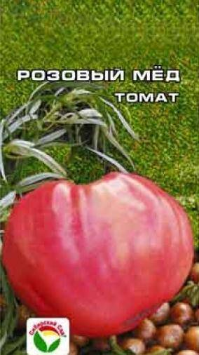 Томат «розовый мед»: описание сорта