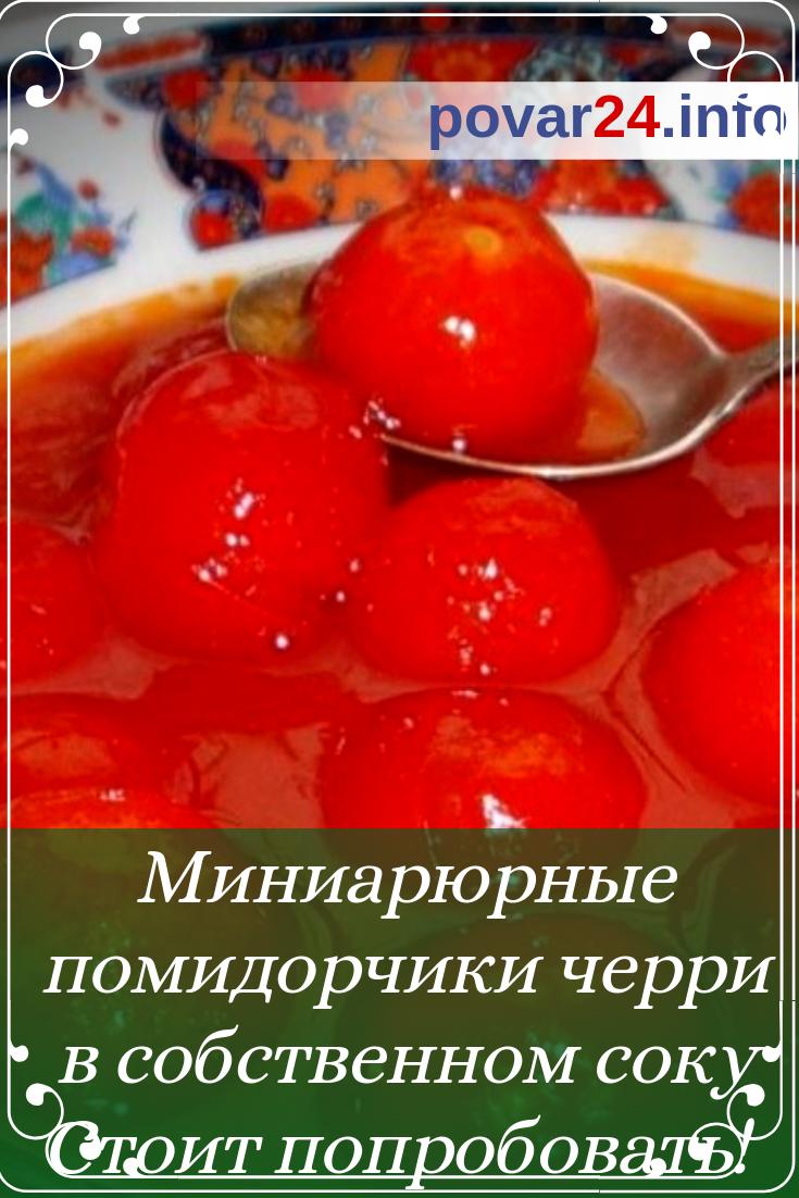 Помидоры в собственном соку на зиму — рецепты «пальчики оближешь»