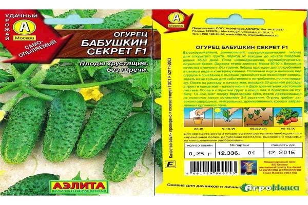 Описание огурцов сорта Бабушкин секрет f1, выращивание и уход