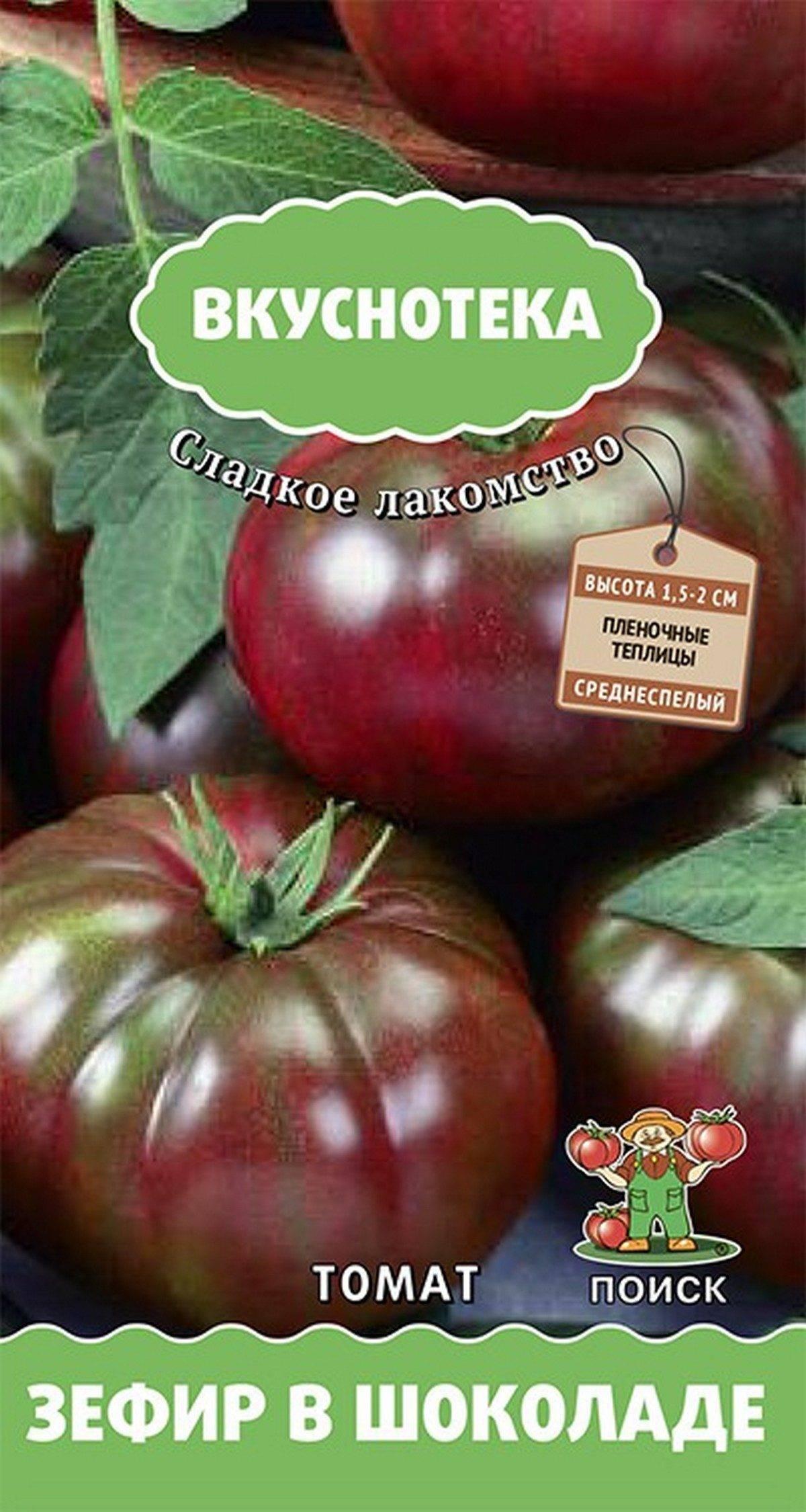 Томат зефир в шоколаде: описание и урожайность сорта с фото