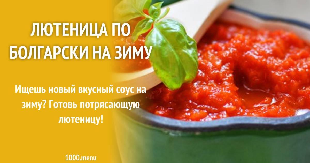 Лютеница болгарская: рецепт и фото