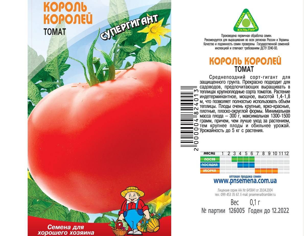 Характеристика и описание сорта томата Король королей, его урожайность