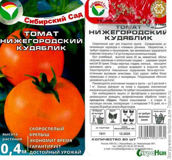 Томат королевич — описание сорта, фото, урожайность и отзывы садоводов