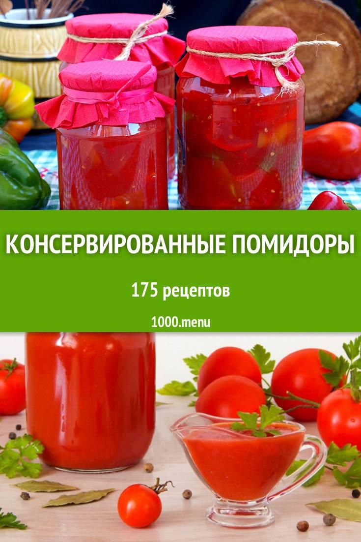 Маринованные помидоры на зиму — ну очень вкусные рецепты в банках