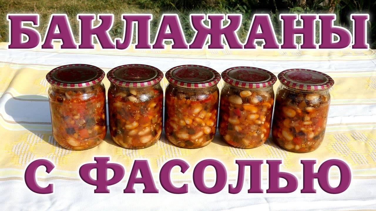 Салат с баклажанами и фасолью на зиму: рецепты