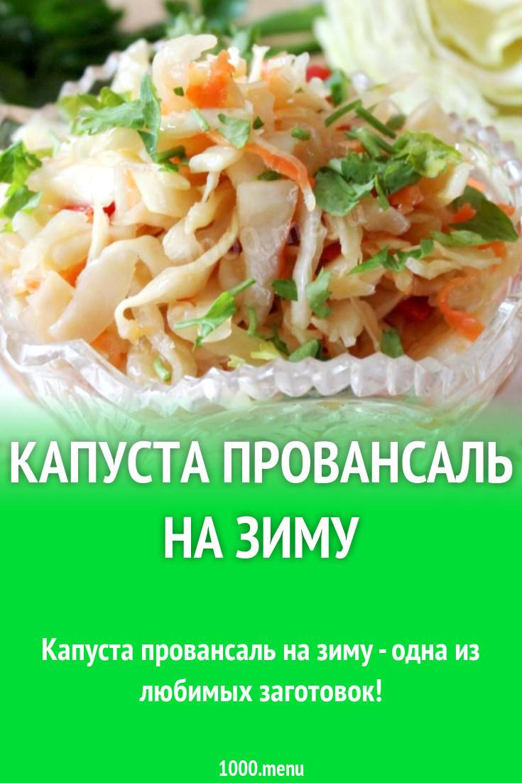 Капуста провансаль — 9 рецептов приготовления