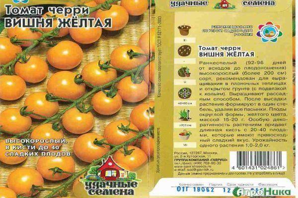 Выращивание раннеспелого сорта помидоров черри — томат «желтая вишня»