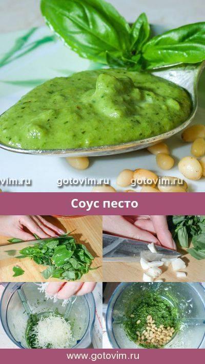 Рецепты соуса песто в домашних условиях на зиму