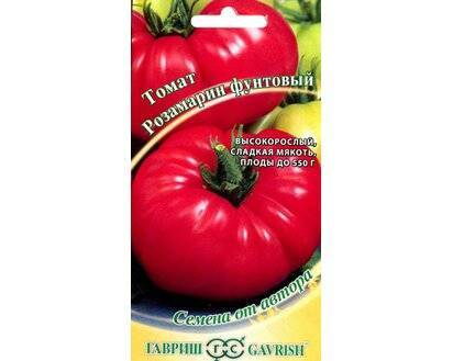 Сорт томата «розмарин фунтовый»: фото, отзывы, описание, характеристика, урожайность