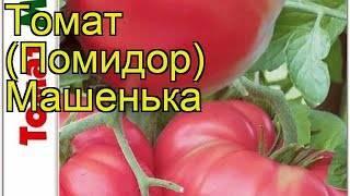 Очень сладкие сорта томатов