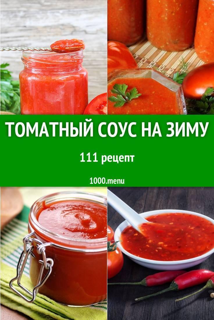 Пошаговый рецепт приготовления томатного соуса с базиликом на зиму